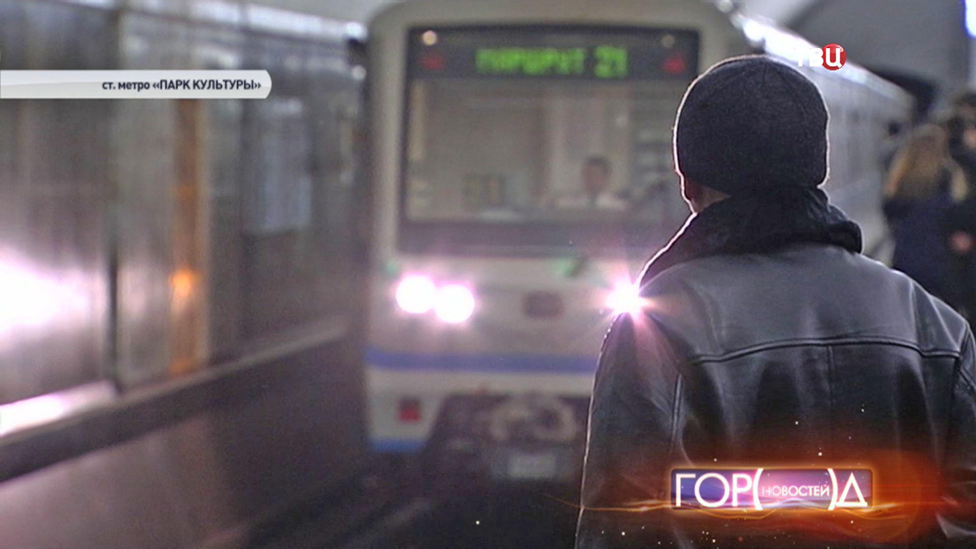 Пассажир в ожидании поезда метро