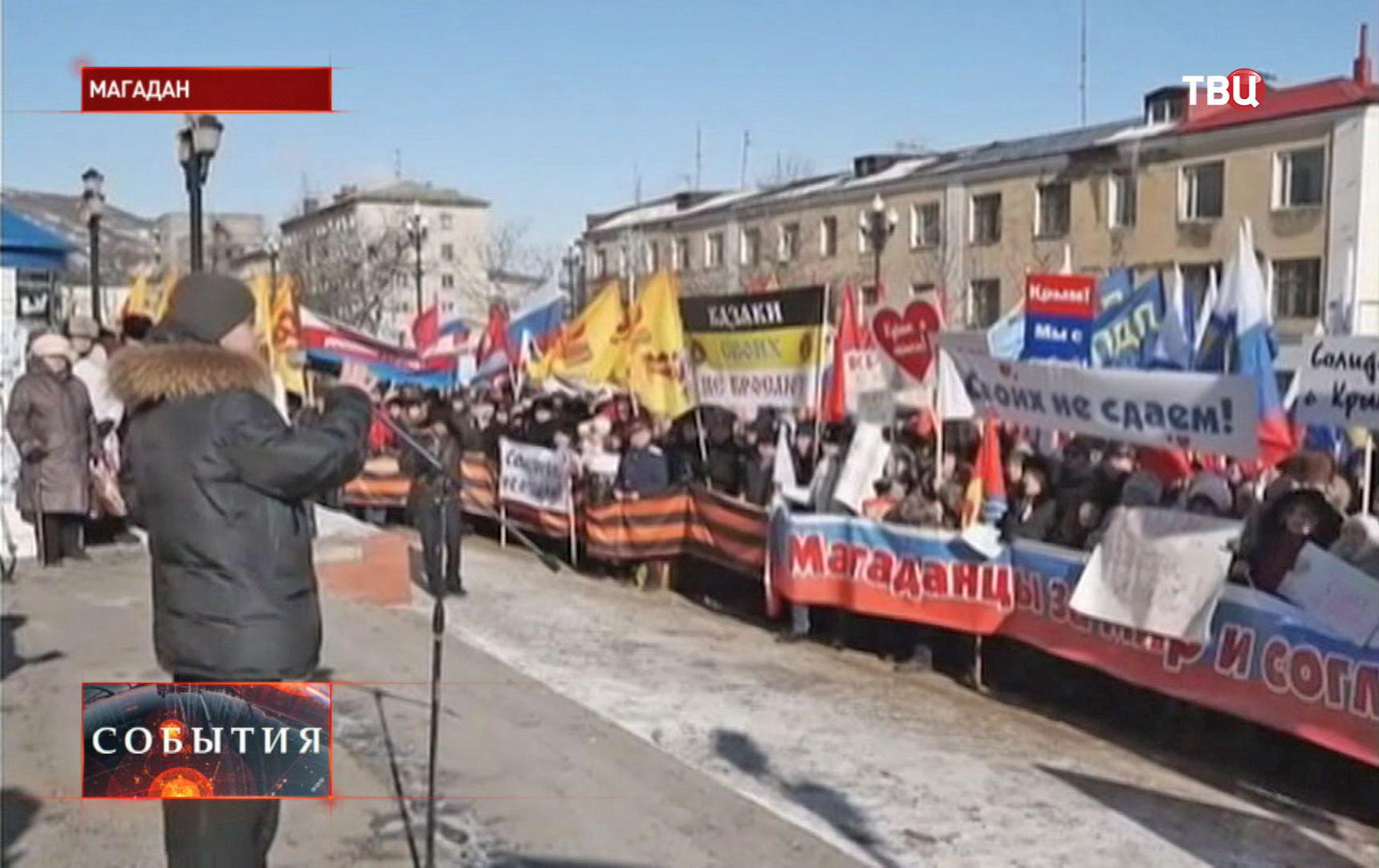 Митинг в Магадане