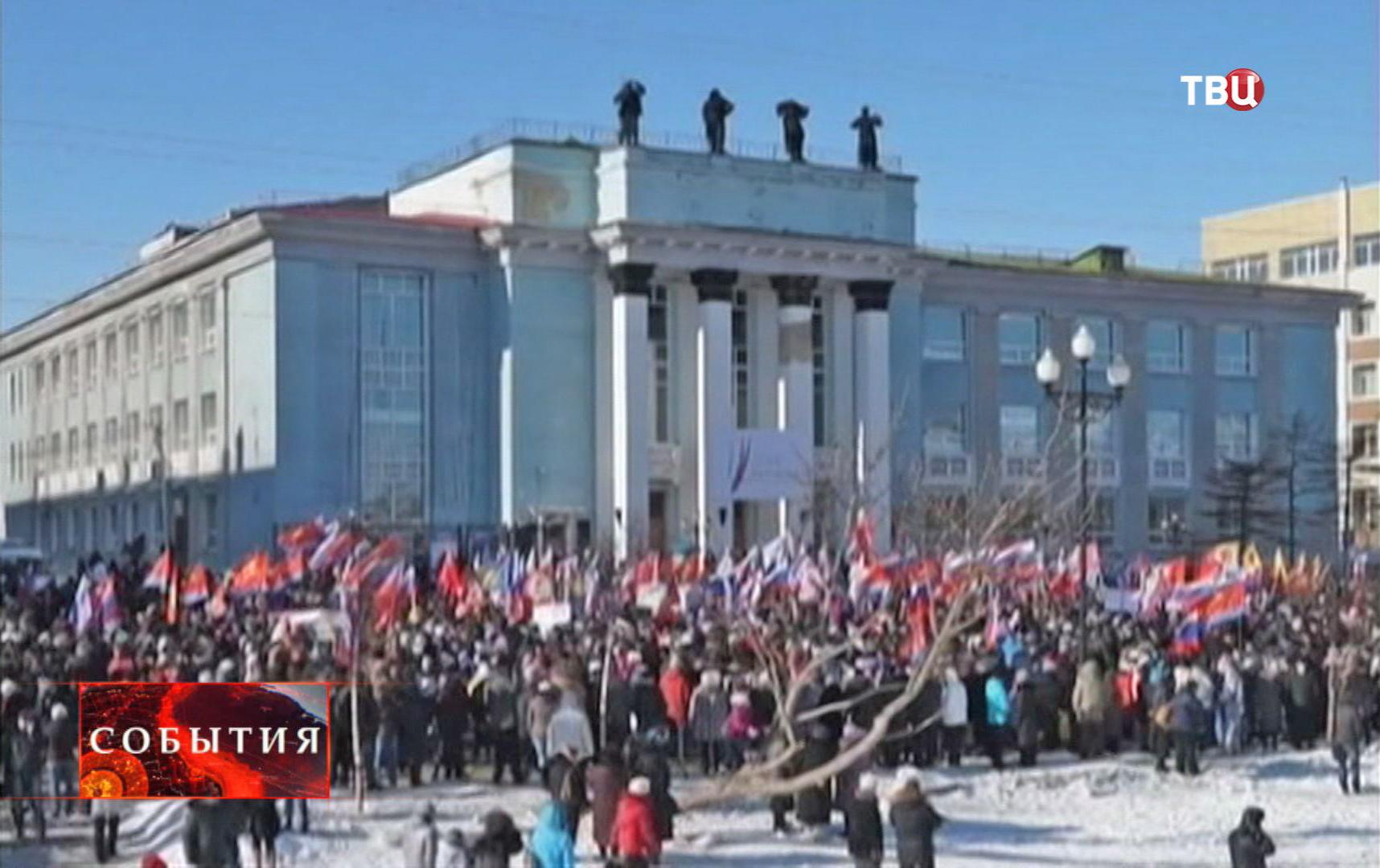 Митинг в поддержку Крыма