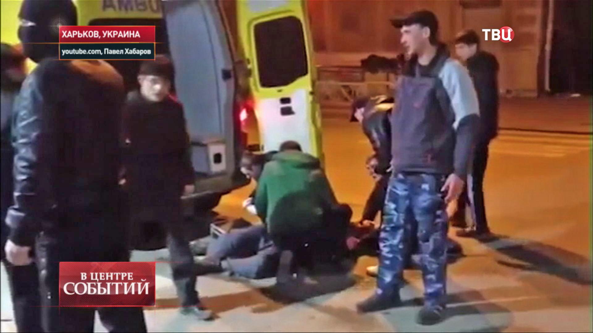 Пострадавший во время беспорядков в Харькове