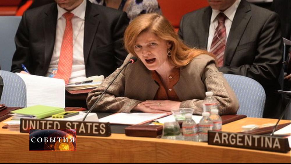 Посол США при ООН Саманта Пауэр на заседании ООН