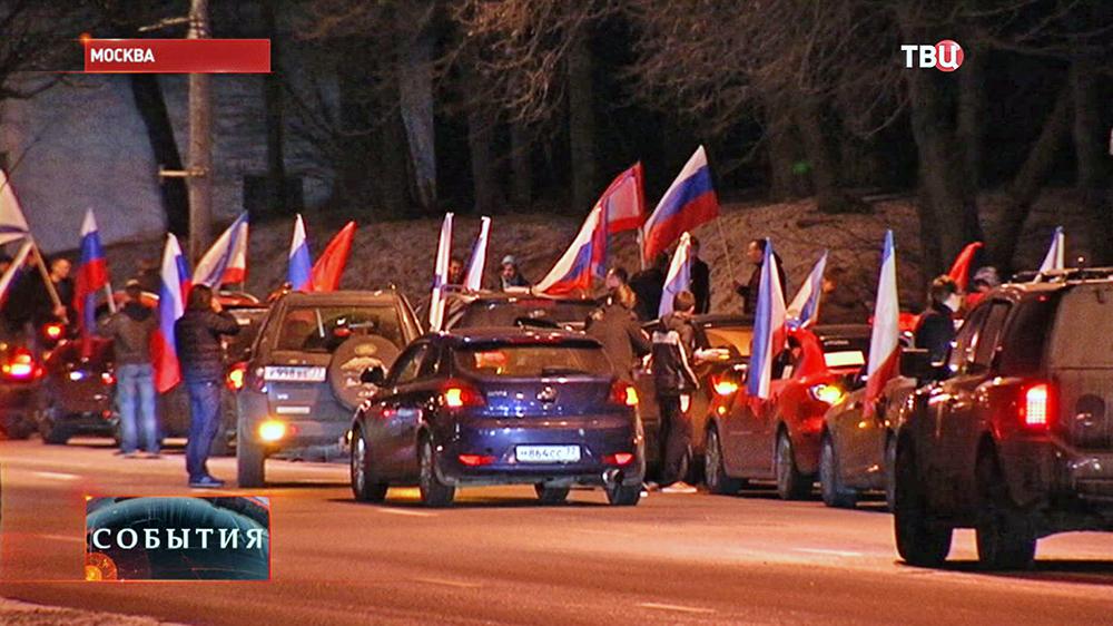 Автопробег в поддержку Крыма