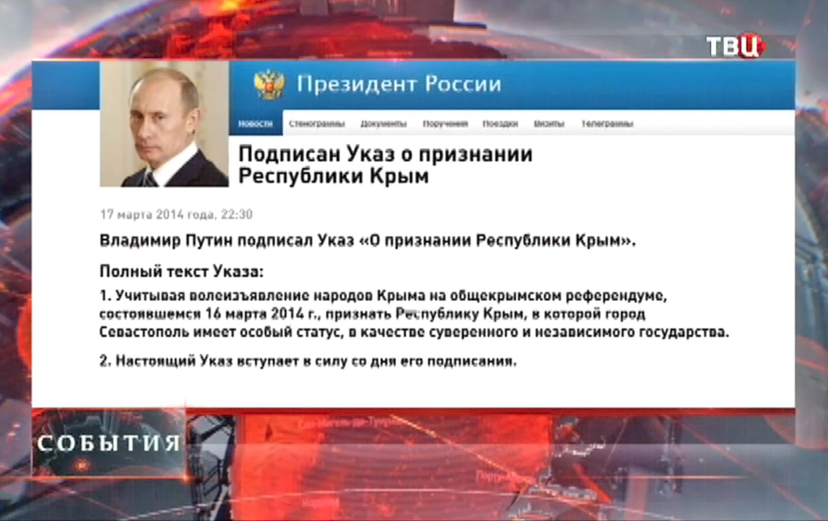"""Указ """"О признании Республики Крым"""""""
