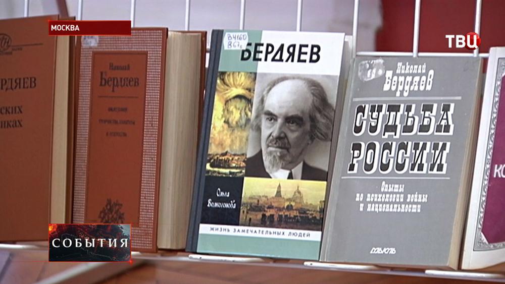 Книги Николая Бердяева