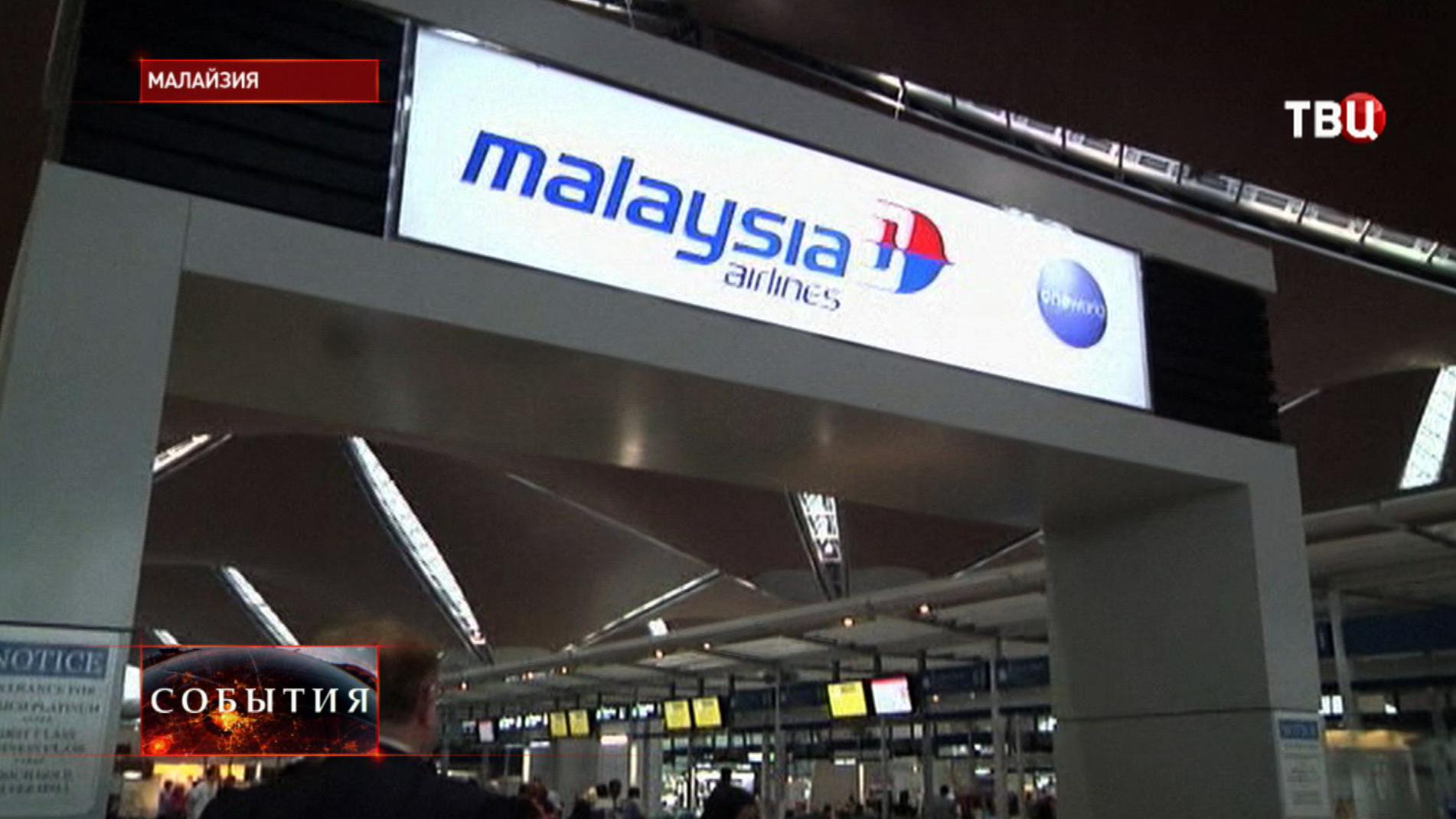 Аэропорт в Малайзии
