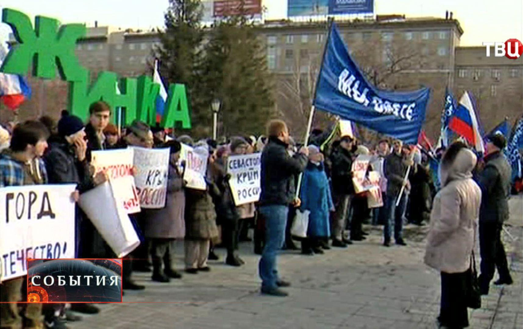 Митинги в поддержку решения Крыма