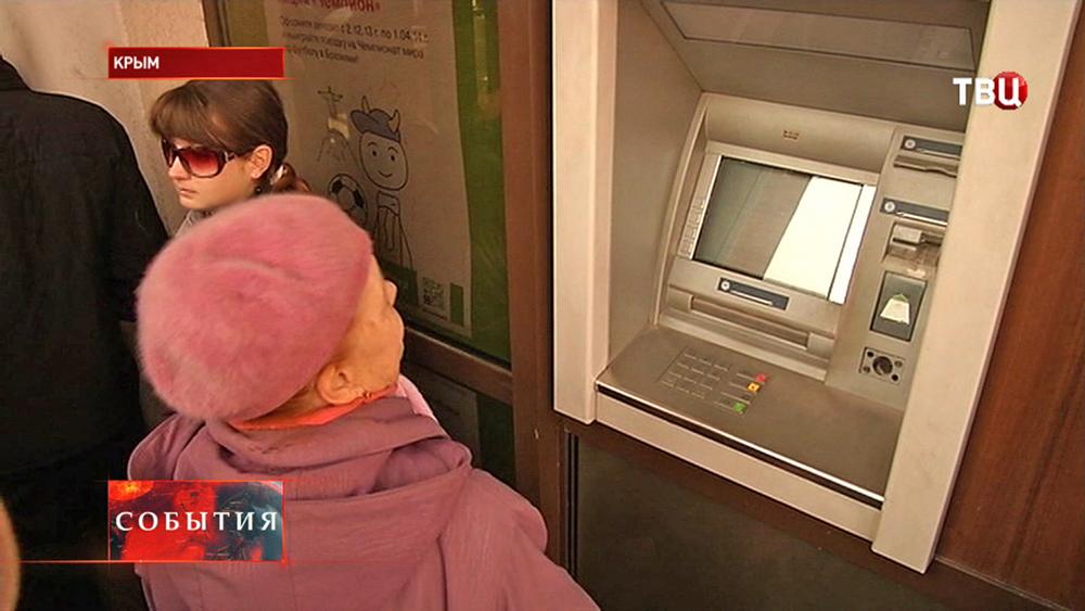 Жители Крыма возле банкомата
