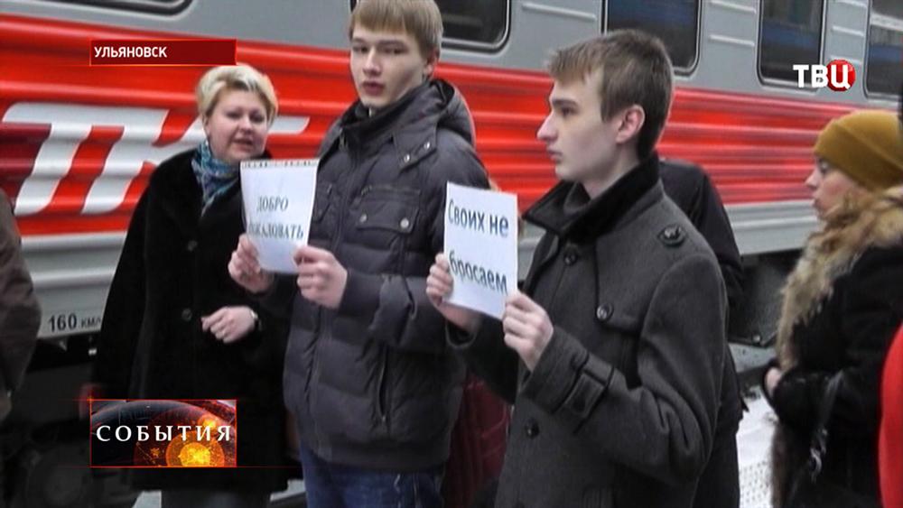 В Ульяновске встречают беженцев из Украины
