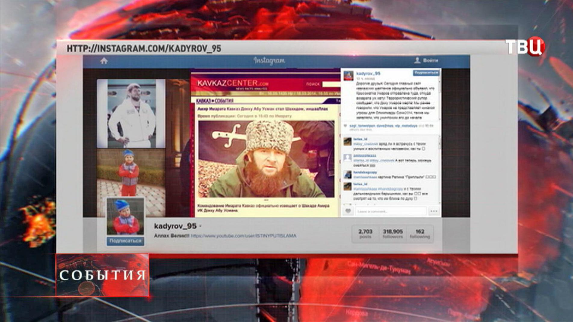 Цитата с интернет-страницы Рамзана Кадырова о Доку Умарове