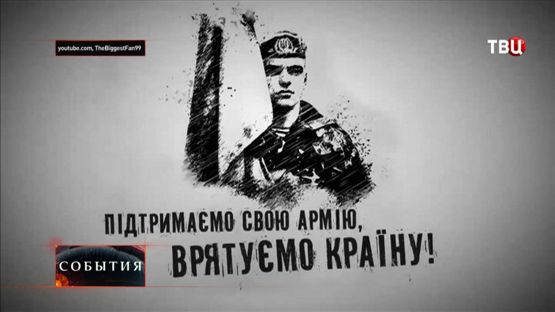 Агитационный ролик в поддержку украинской армии