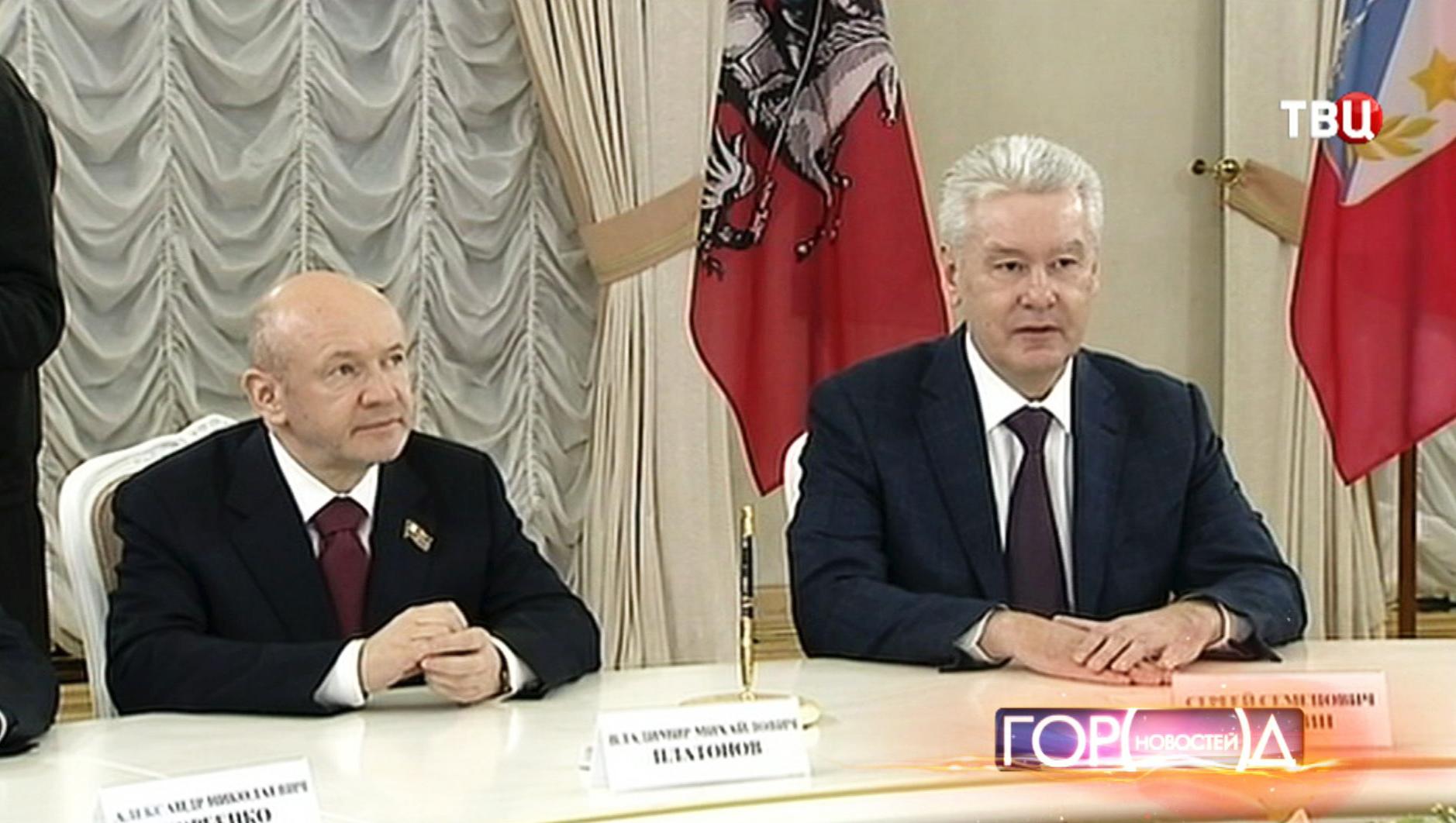 Мэр Москвы Сергей Собяни и председатель Московской городской думы Владимир Платонов