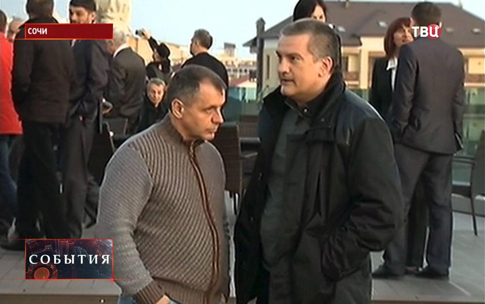 Премьер республики Крым Сергей Аксёнов, глава Госсовета Крыма Владимир Константинов посетили Сочи