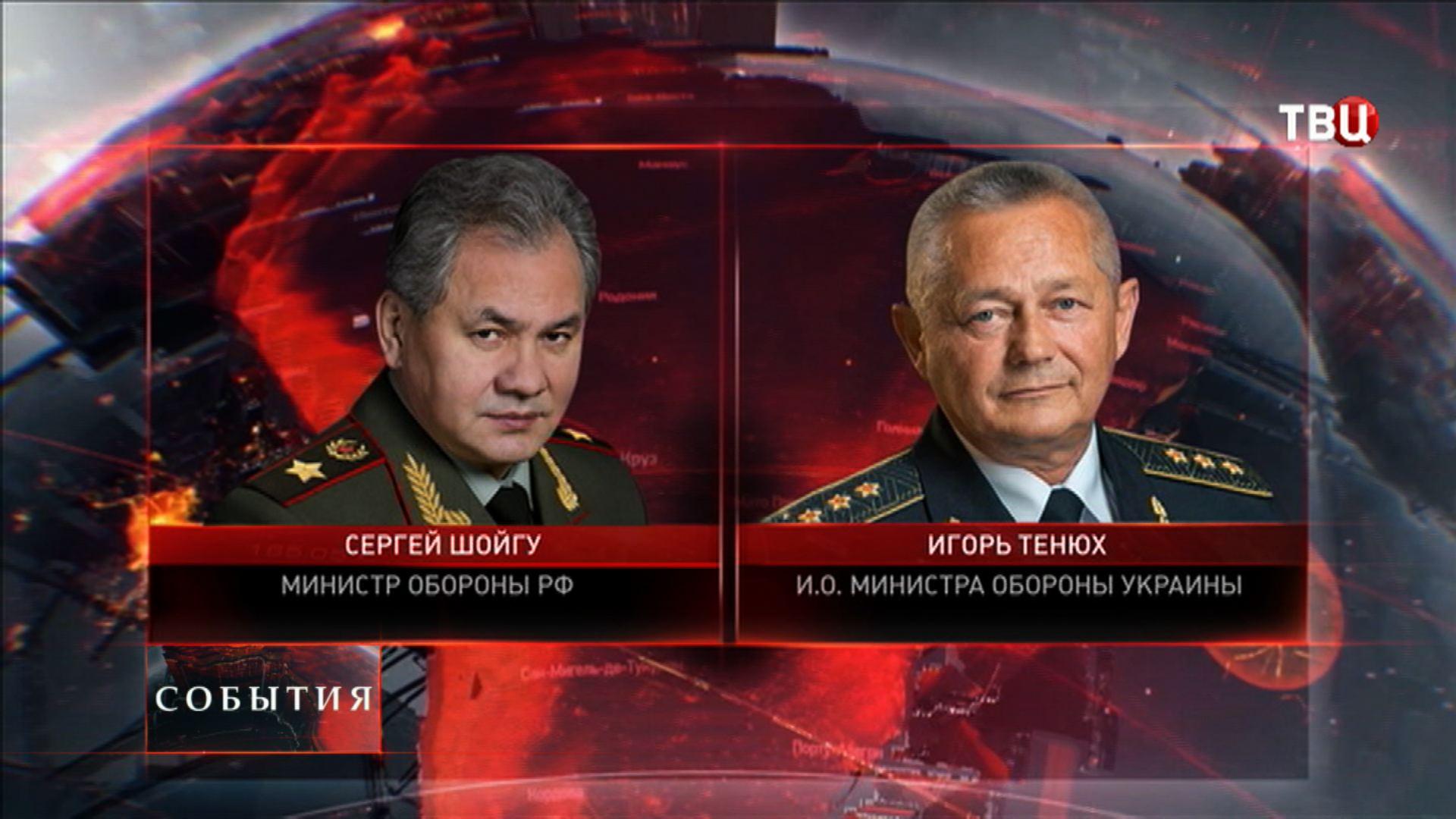 Министр обороны РФ Сергей Шойгу и И.О. министр обороны Украины Игорь Тенюх