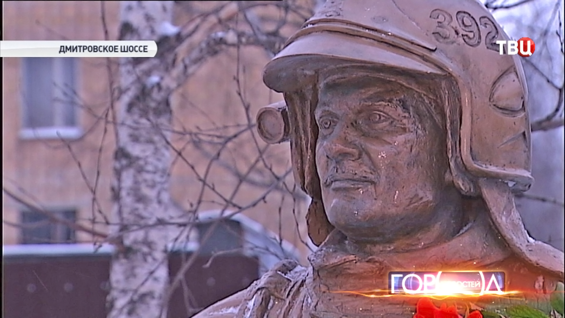 Памятник пожарному Евгению Чернышёву