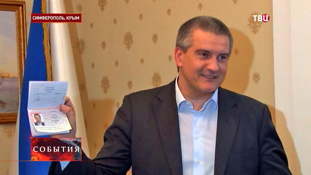 Премьер-министр Крыма  Сергей Аксёнов получает российский паспорт
