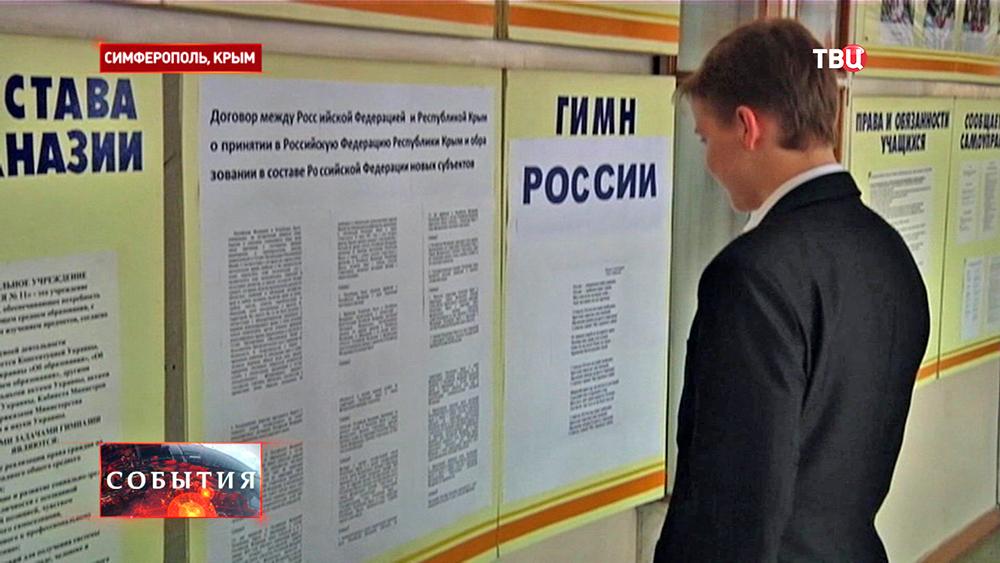 Крымский школьник читает гимн России