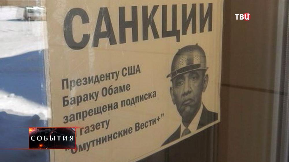 Объявление о санкциях в отношении президента США Барака Обамы