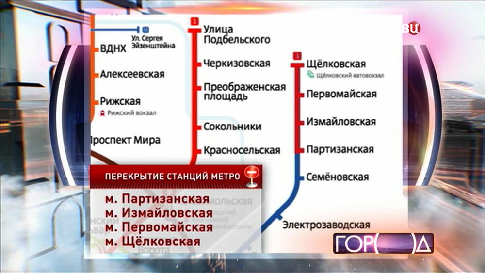 """Перекрытие части """"синей"""" ветке московского метро у"""