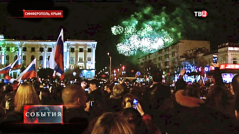 Жители Симферополя празднуют воссоединение Крыма с Россией