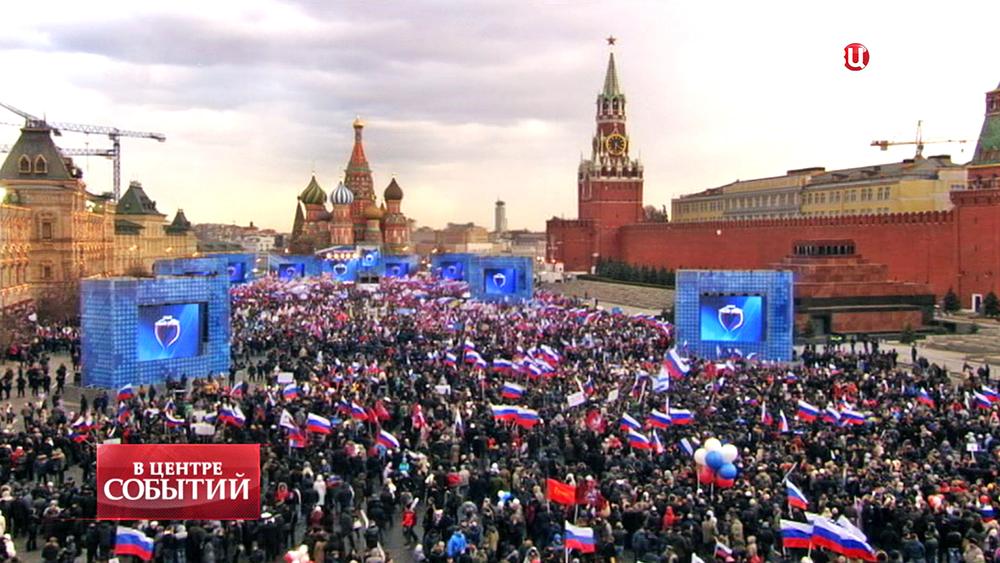 """Митинг-концерт """"Мы вместе"""" на Красной площади"""