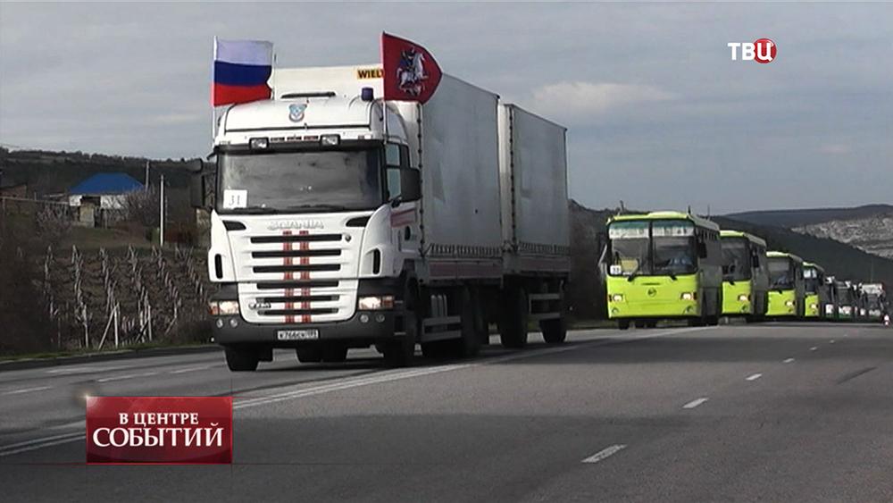 Колонна с гуманитарной помощью из Москвы прибыла в Севастополь