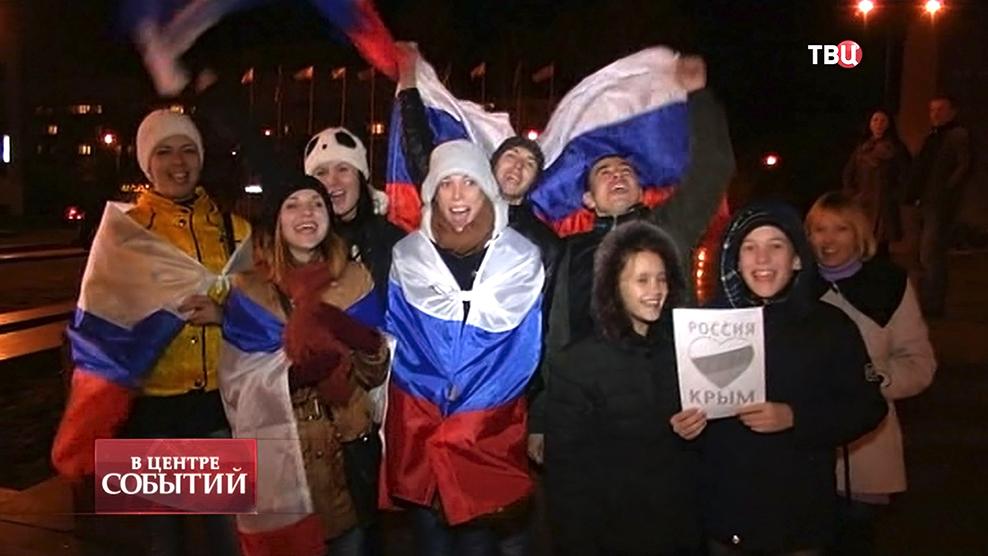 Жители Крыма празднуют воссоединение с Россией