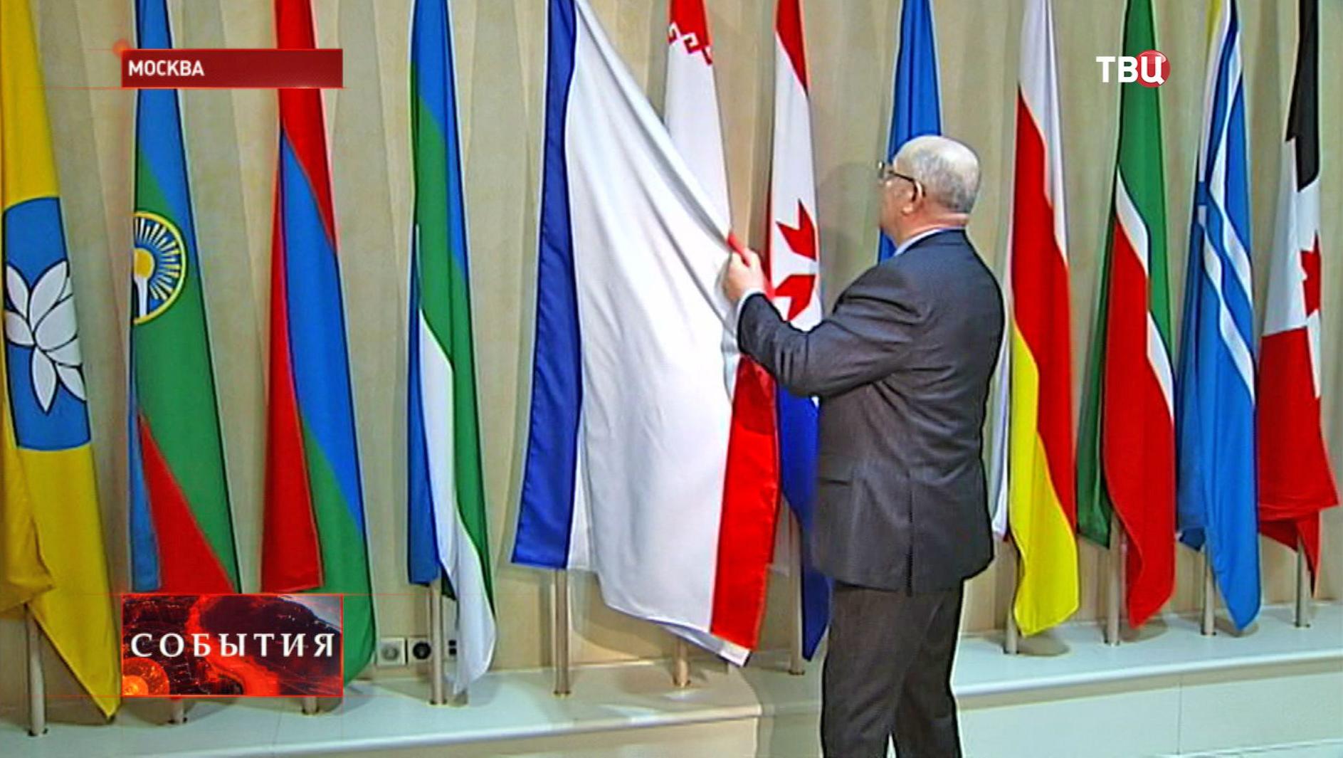 Торжественное поднятие флага Крыма в галерее флагов Совета Федерации
