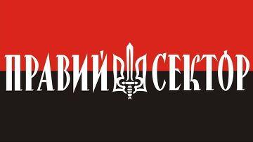 """Флаг украинской националистической организации """"Правый сектор"""""""