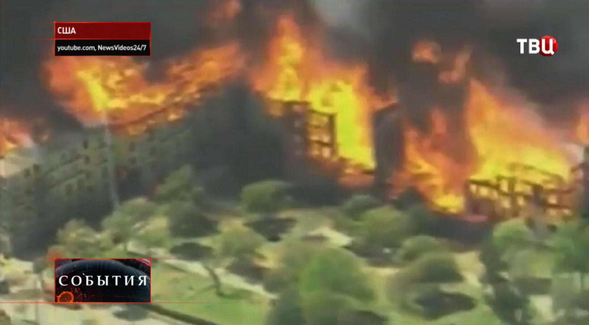 Пожар в США