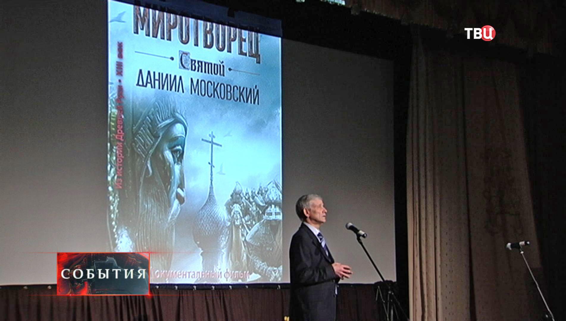 Презентация фильма о жизни святого Даниила Московского
