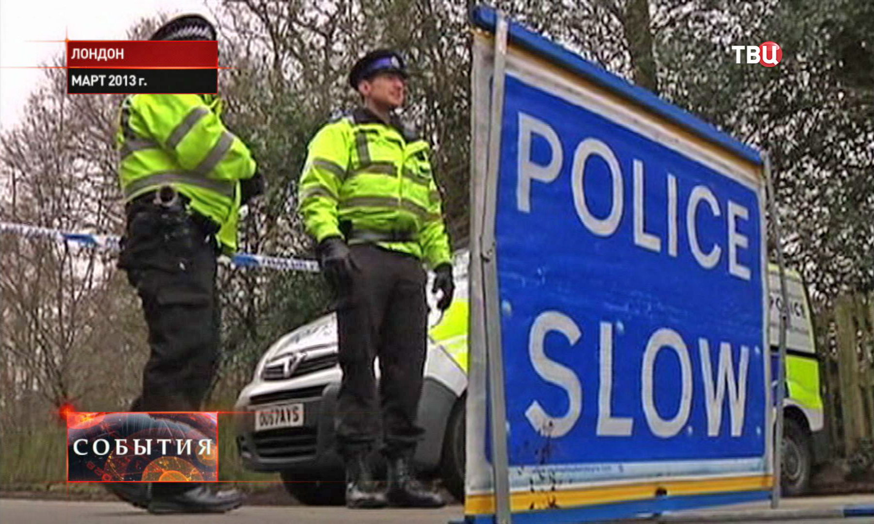Британская полиция