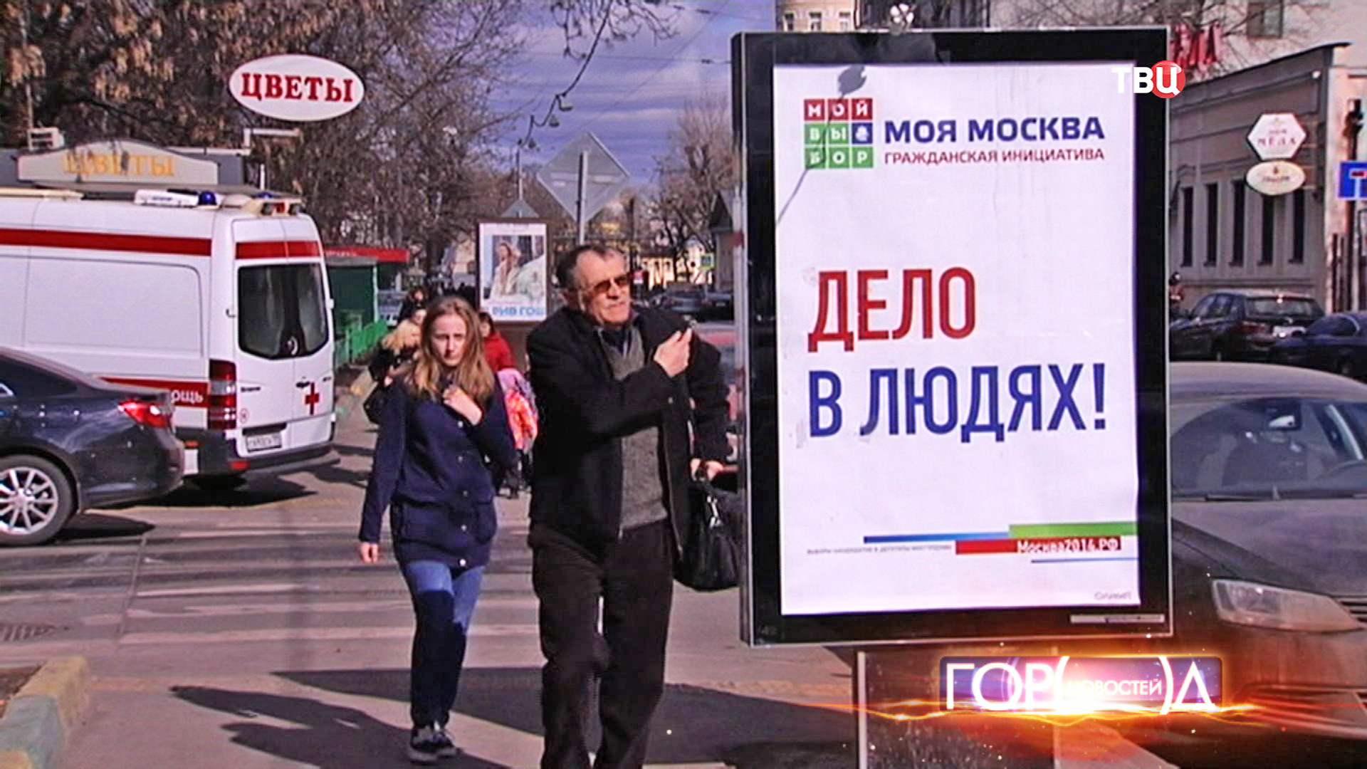 """Билборд гражданская инициатива """"Моя Москва"""""""