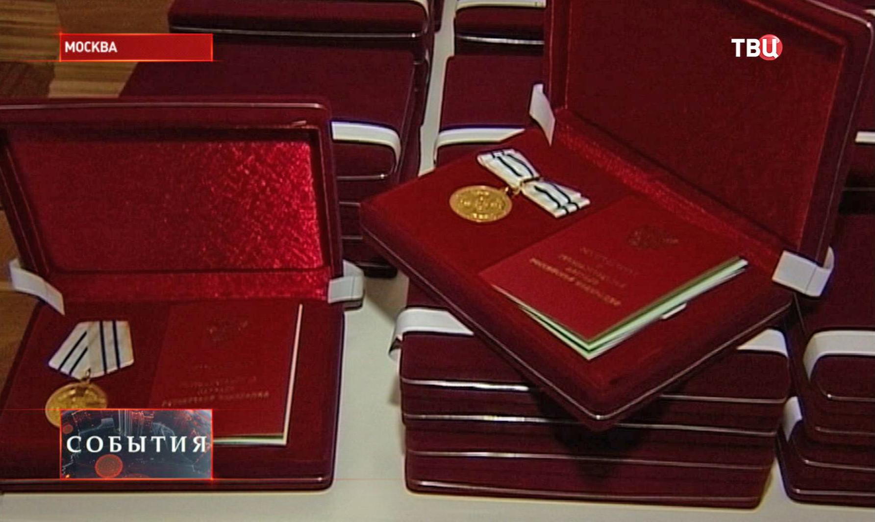 """Медаль ордена """"Родительская слава"""""""