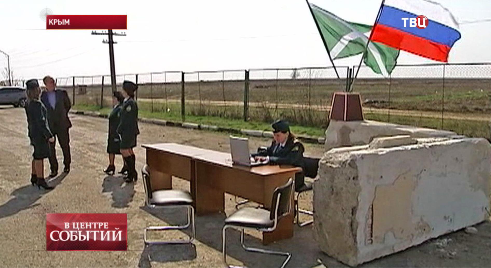 Таможенный пост на границе Крыма с Украиной
