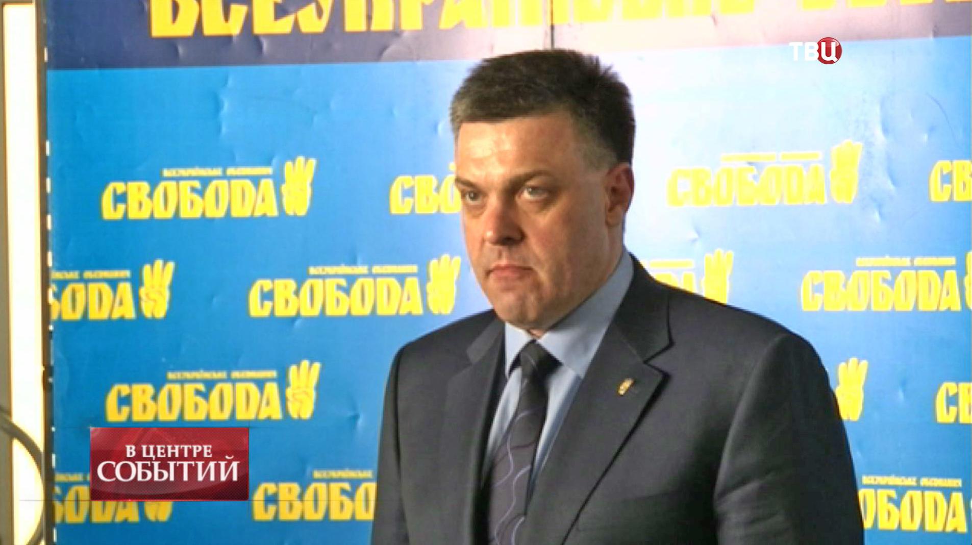 Кандидат в президенты Украины Олег Тягнибок