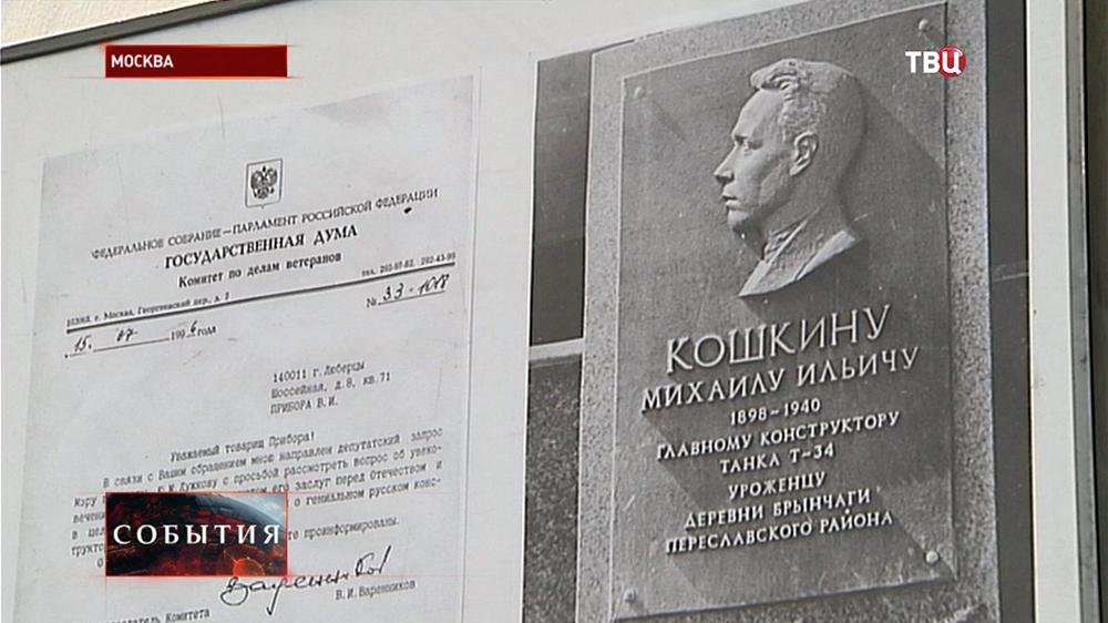 Проект мемориальной доски конструктору Михаилу Кошкину