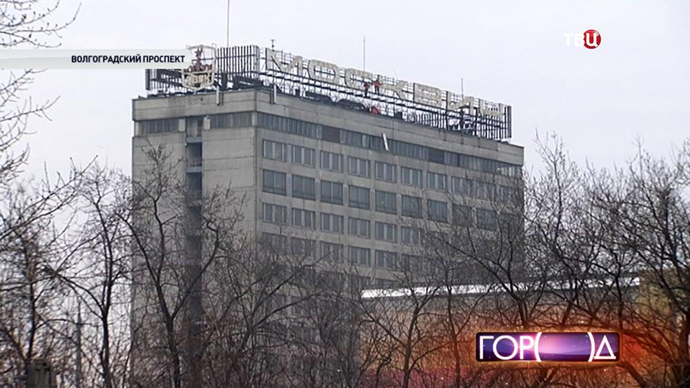 """Здание бывшего автозавода """"Москвич"""""""