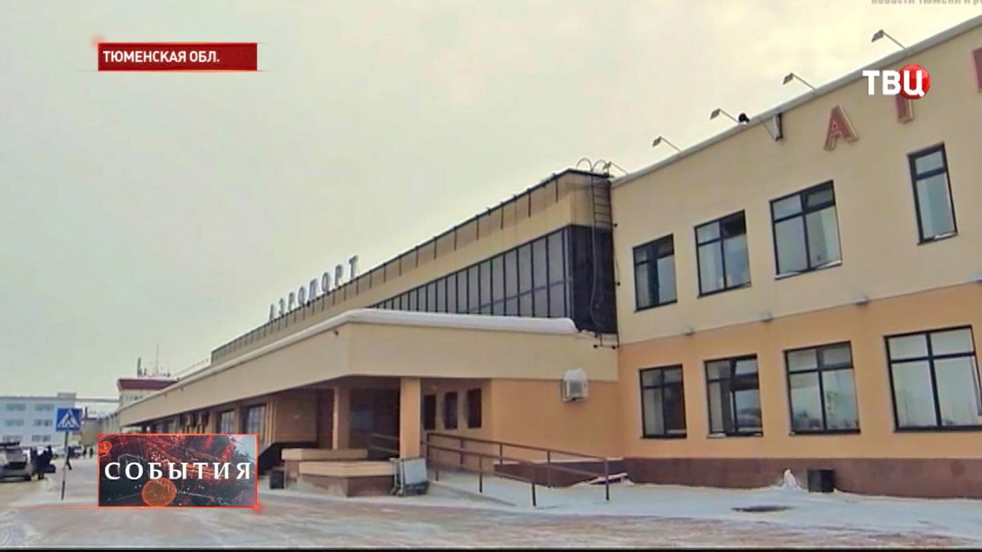 Аэропорт в Тюменской области