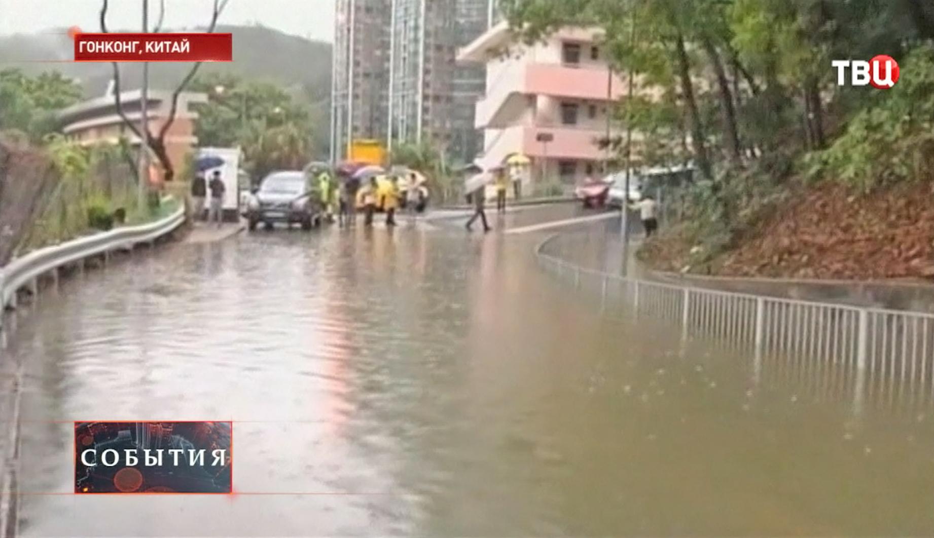 Наводнение в Гонконге
