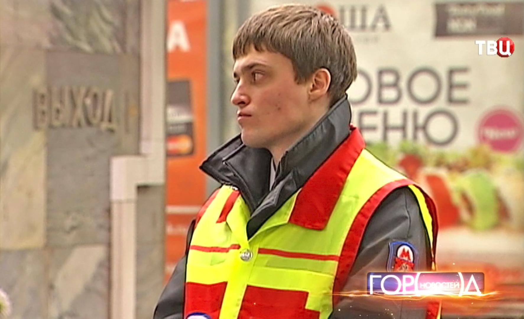Инспектор Центра обеспечения мобильности пассажиров