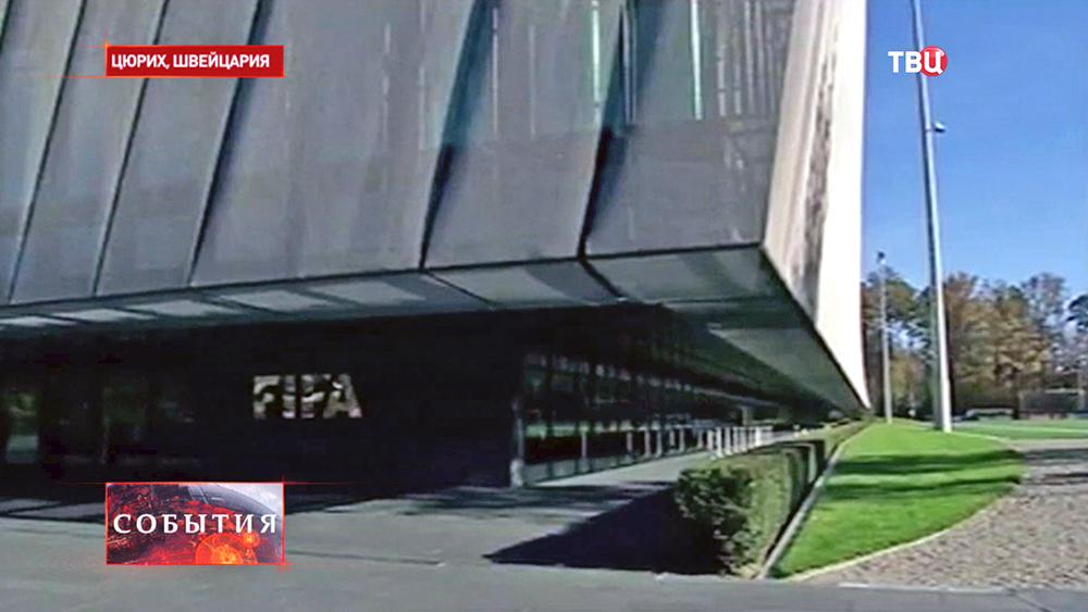 Штаб-квартира FIFA в Швейцарии