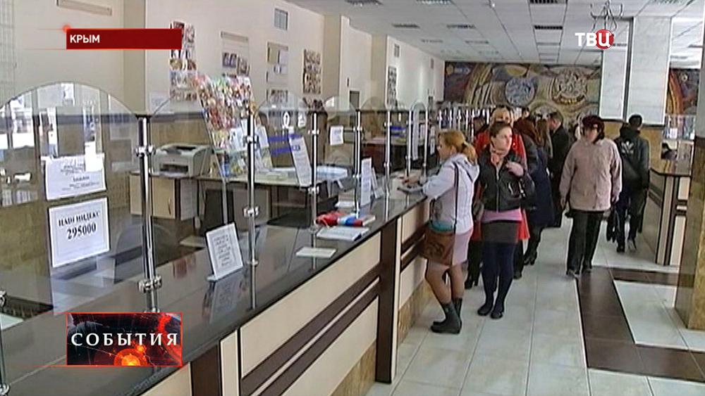 Почтовое отделение в Крыму