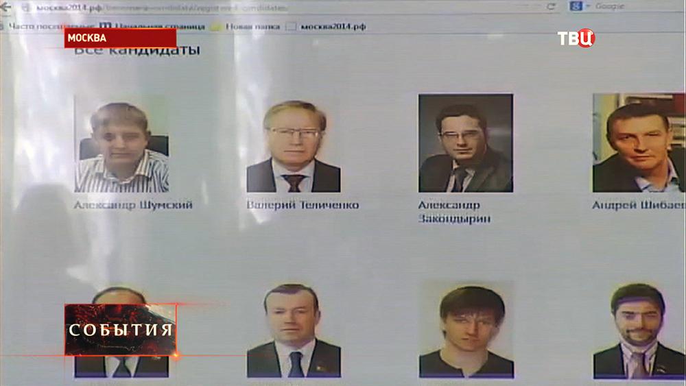 Кандидаты на участие в праймериз