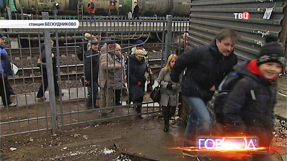 """Пассажиры станции """"Бескудниково"""" пролезают через дыру в заборе"""