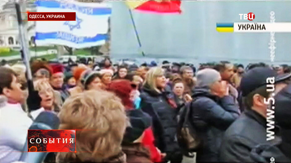 Митинг жителей Одессы