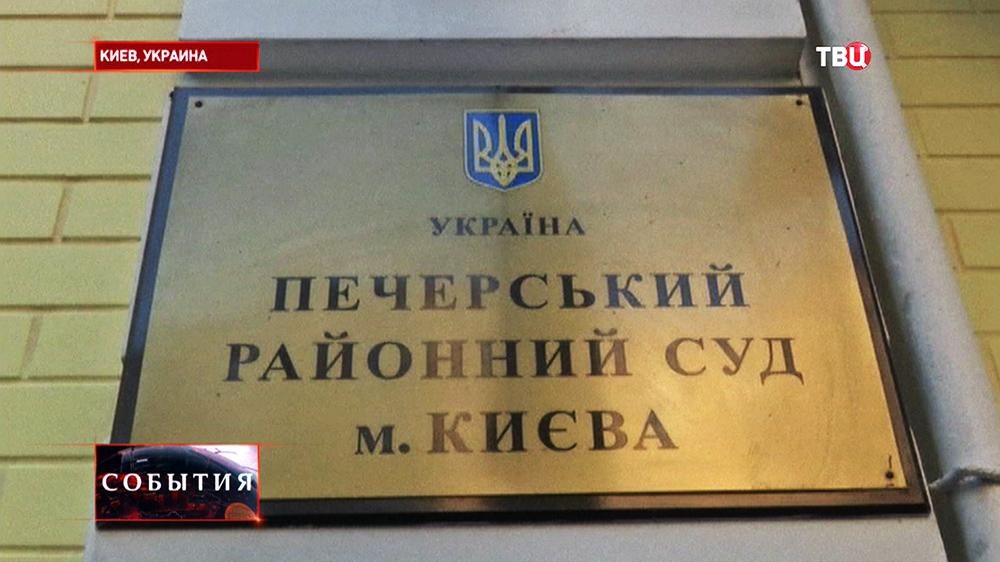 Табличка Печерского суда в Киеве