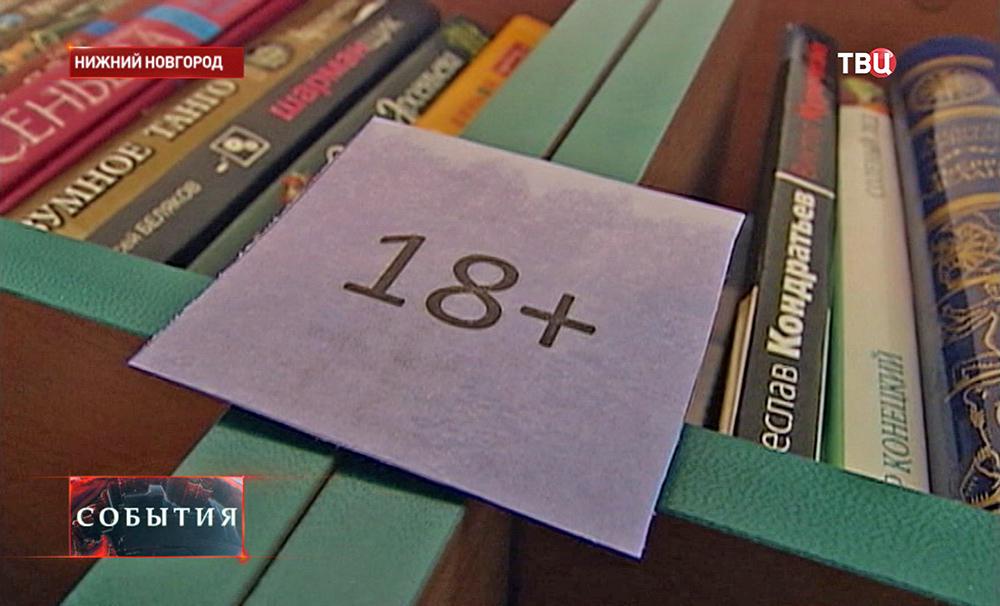 Возрастной ценз в библиотеке