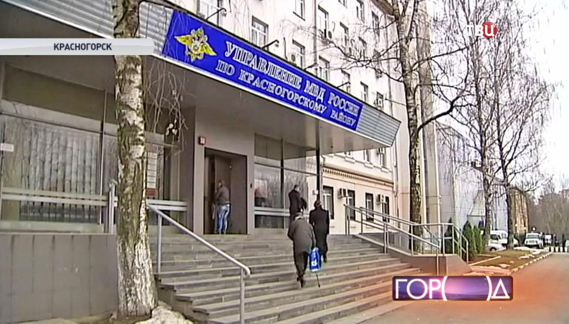 Управление МВД России по Красногорскому району