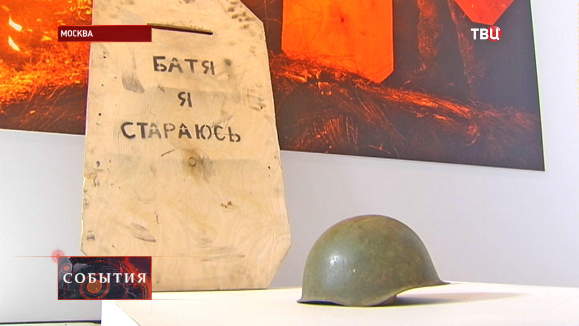 """Экспонат выставки """"Вещдоки. Украина"""""""