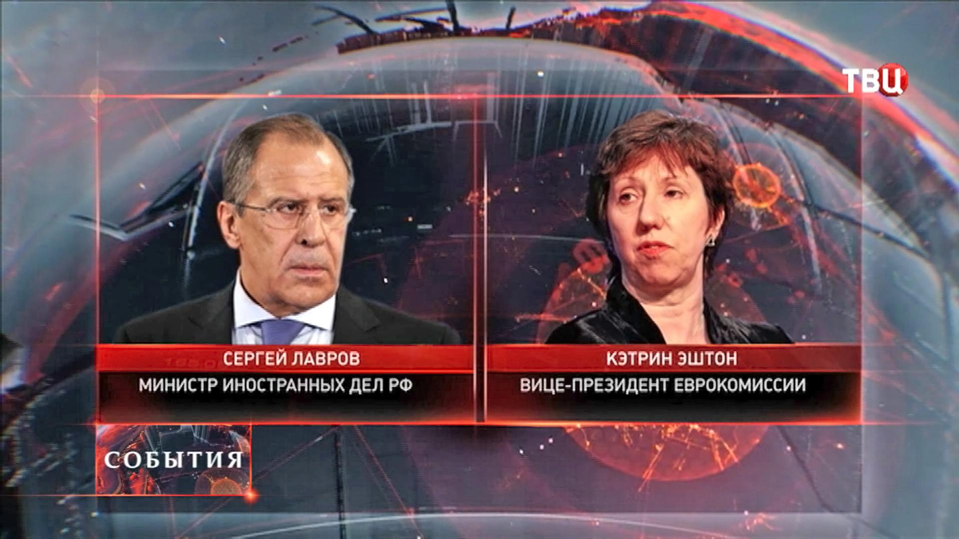 Министр иностранных дел РФ Сергей Лавров и вице-президент Еврокоммиссии Кэтрин Эштон